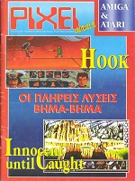 Pixelmania Hook-Innocent until Caught